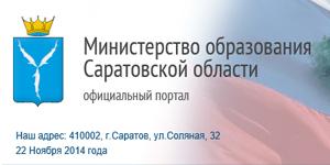 Министерство образования Саратовской области