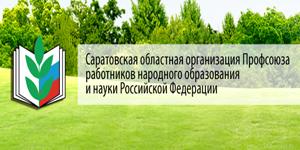 Профсоюз работников Образования Саратовской области